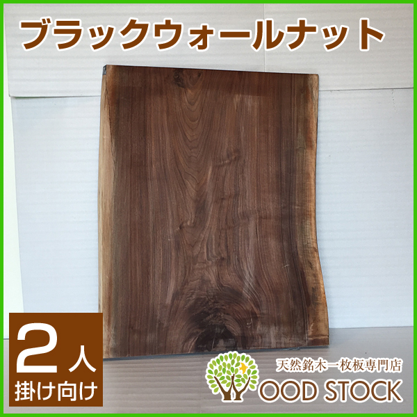 天然銘木一枚板 ブラックウオールナット ダイニングテーブル 天板のみ 座卓 テーブルなどに 天板 一枚板 無垢 天然木 ws-11