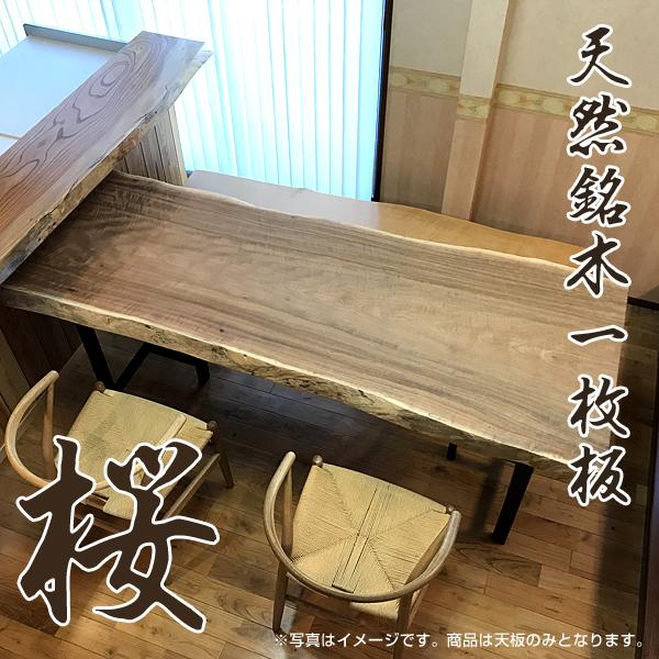 天然銘木一枚板 桜 サクラ ダイニングテーブル 天板のみ 座卓 テーブルなどに 天板 一枚板 無垢 天然木 ws-23