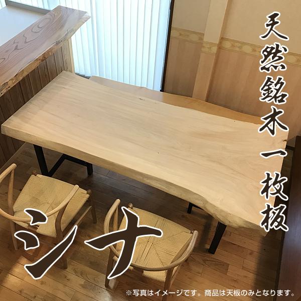 天然銘木一枚板 シナ ダイニングテーブル 天板のみ 座卓 テーブルなどに 天板 一枚板 無垢 天然木 ws-64