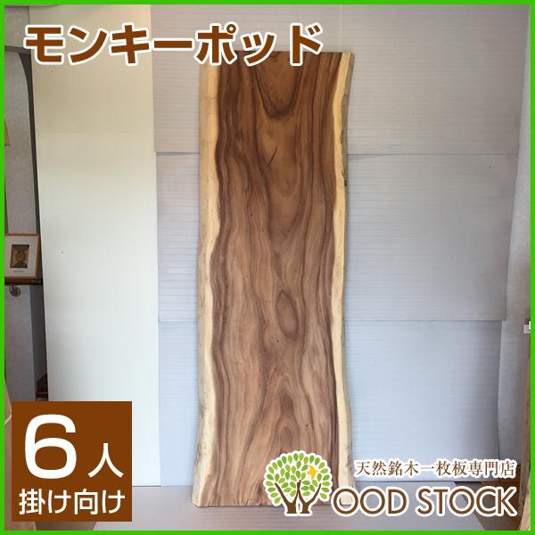 天然銘木一枚板 モンキーポッド ダイニングテーブル 天板のみ 座卓 テーブルなどに 天板 一枚板 無垢 天然木 ws-79