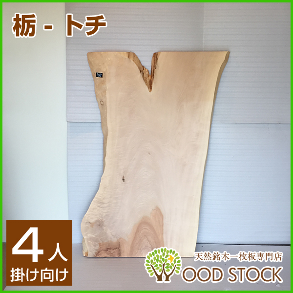 天然銘木一枚板 栃 トチ ダイニングテーブル 天板のみ 座卓 テーブルなどに 天板 一枚板 無垢 天然木 希少 捌 二俣 ws-108