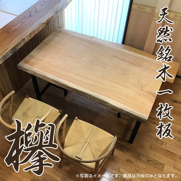 天然銘木一枚板 欅 ケヤキ ダイニングテーブル 天板のみ 座卓 テーブルなどに 天板 一枚板 無垢 天然木 ws-110
