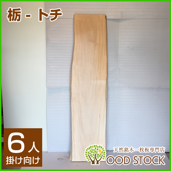 天然銘木一枚板 栃 トチ ダイニングテーブル 天板のみ 座卓 テーブルなどに 天板 一枚板 無垢 天然木 ws-127
