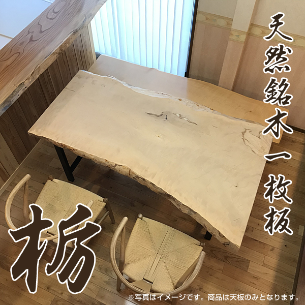 天然銘木一枚板 栃 トチ ダイニングテーブル 天板 一枚板 無垢 天然木 木脚付き ws-197