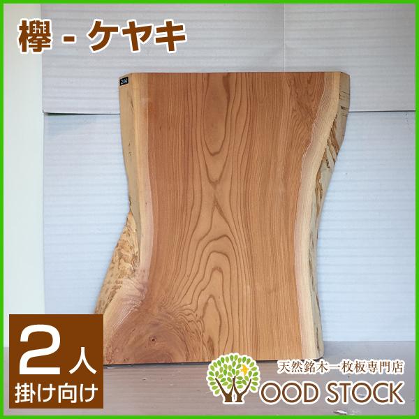 天然銘木一枚板 欅 ケヤキ ダイニングテーブル 天板のみ 座卓 テーブルなどに 天板 一枚板 無垢 天然木 ws-204