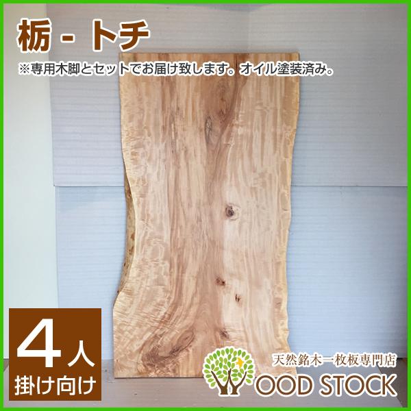 天然銘木一枚板 栃 トチ ダイニングテーブル 天板 一枚板 無垢 天然木 木脚付き オイル塗装仕上げ ws-208
