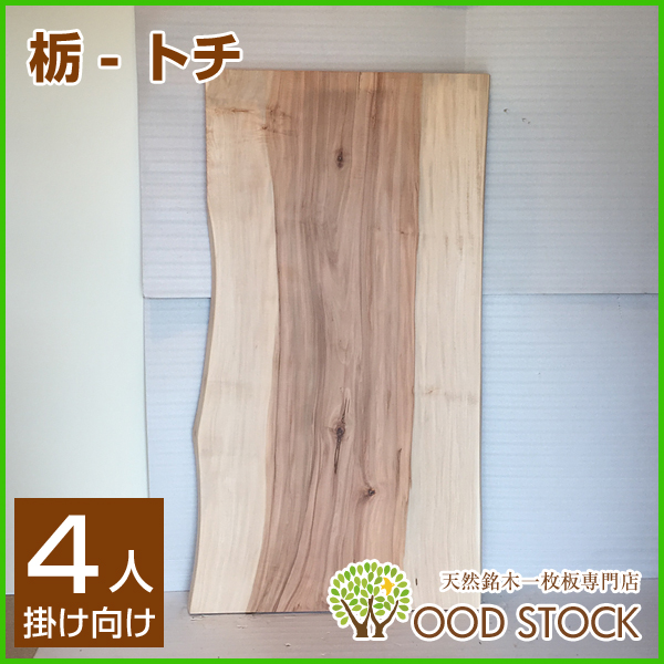 天然銘木一枚板 栃 トチ ダイニングテーブル 天板のみ 座卓 テーブルなどに 天板 一枚板 無垢 天然木 ws-236