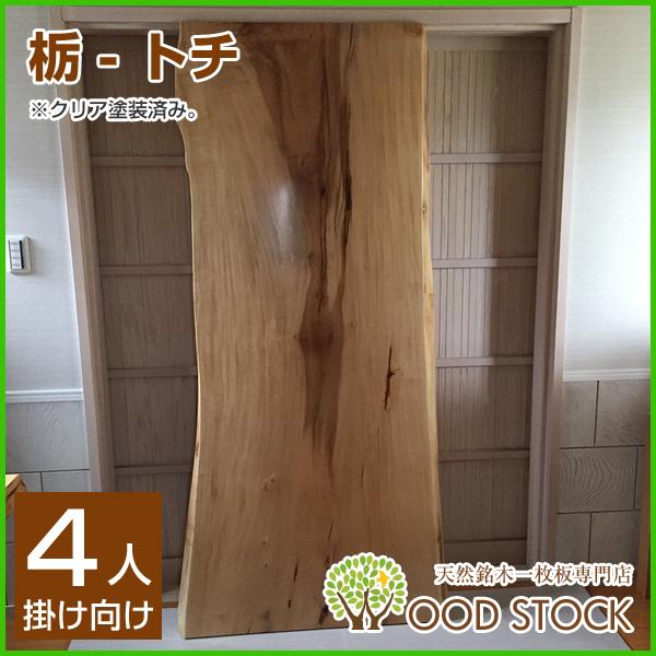 天然銘木一枚板 栃 トチ ダイニングテーブル 天板のみ 座卓 テーブルなどに 天板 一枚板 無垢 天然木 クリア塗装仕上げ ws-242