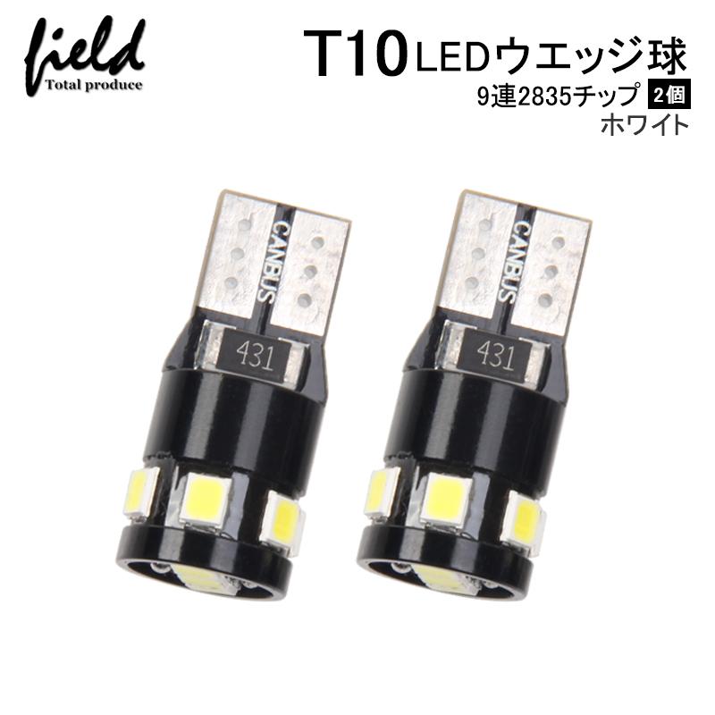 高輝度 高品質 2個セット LED バルブ T10キャンセラー内蔵 9連SMD 2個セット全方位発光 無極性 ホワイト白 2835チップ 大決算セール DC12V セール特別価格