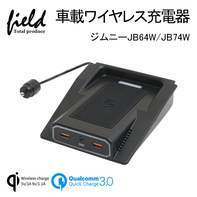 ジムニー JB64W シエラ JB74 増設車載ワイヤレス充電器 QI充電+QC3.0急速充電 スマホ 充電器 無線充電器 車載QI 急速充電器 JIMNY JB64 異物検査機能 取付簡単