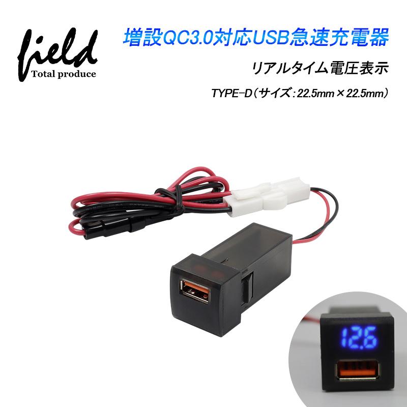 車載増設USB充電イルミ リアルタイム電圧表示 USB急速充電ポート QC3.0搭載 アイスブルー発光 トヨタTYPE-D サイズ:22.5mm×22.5mm ハリアー80系 RAV450系 ヤリス ヤリスクロス ライズ シフォンカスタム ロッキー タント シフォン 春の新作 タントカスタム 無料 カムリ70系 スバル