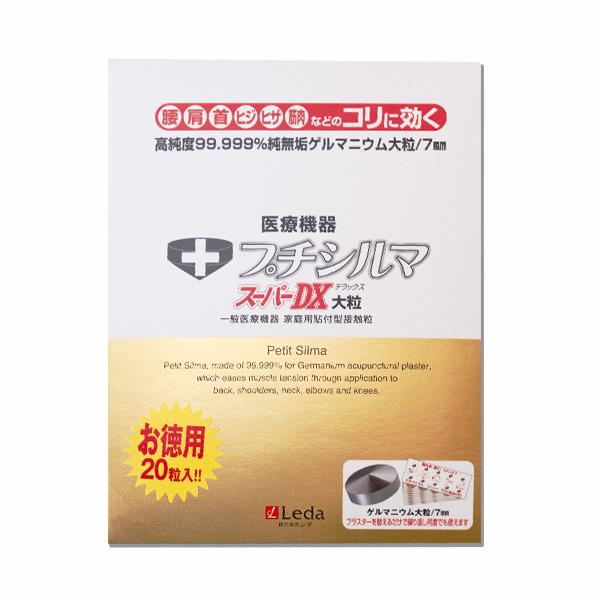 【送料無料!!】プチシルマ スーパーDX大粒 お徳用20粒入