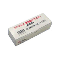 【送料無料!!】プチシルマ専用替プラスター(お徳用1000枚入り)
