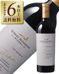 【よりどり6本以上送料無料】 ロバート モンダヴィ ワイナリー カベルネソーヴィニヨン リザーブ 2014 750ml 赤ワイン アメリカ カリフォルニア