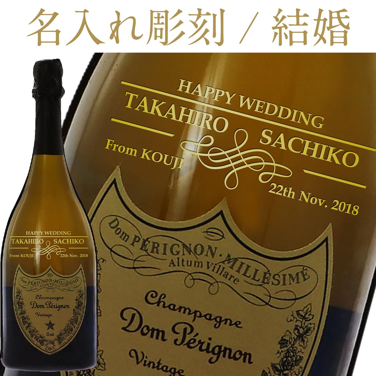 【彫刻】【送料無料】 名入れ ドンペリニヨン 白 2009 箱付 750ml 正規 シャンパン シャンパーニュ フランス ワンポイント 結婚 プレゼント ギフト ラッピング無料