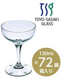 【包装不可】 東洋佐々木ガラス バンポン付き シャンパン グラス 72脚セット 品番:32034-CT wineglass シャンパンタワー 日本製 ケース販売