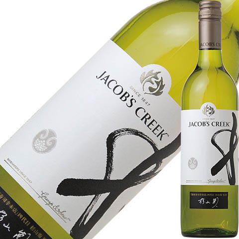 """ショップ オブ ザ イヤー 5年連続受賞店舗 よりどり6本以上送料無料 ジェイコブス 新作 大人気 750ml 白ワイン オーストラリア クリーク """"わ"""" AL完売しました。 2019 白"""