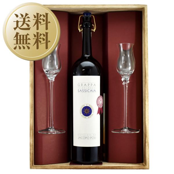【送料無料】 ポリ グラッパ バリーリ ディ サッシカイア グラスセット 40度 箱付 500ml 正規