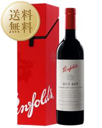 【送料無料】 ペンフォールズ ビン407 カベルネ ソーヴィニヨン 2018 ギフトボックス ギフトバッグ付 750ml 赤ワイン オーストラリア ペンフォールズ ギフト