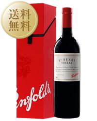 【送料無料】 ペンフォールズ セント アンリ シラーズ 2011 ギフトボックス 750ml 赤ワイン オーストラリア ペンフォールズ ギフト