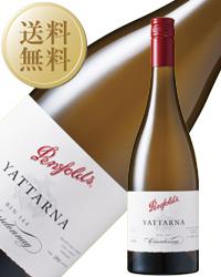 【送料無料】 ペンフォールズ ヤッターナ シャルドネ 2015 750ml 白ワイン オーストラリア ペンフォールズ ギフト