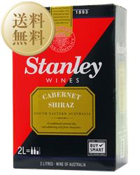 【送料無料】【包装不可】 スタンレー カベルネ シラーズ 1ケース 2000ml(2L)×6 バッグインボックス ボックスワイン 赤ワイン