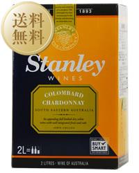 【あす楽】【送料無料】【包装不可】 スタンレー コロンバール シャルドネ 1ケース 2000ml(2L)×6 バッグインボックス ボックスワイン 白ワイン