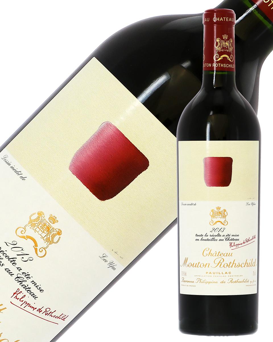 【あす楽】 格付け第1級 シャトー ムートン ロートシルト 2013 750ml 赤ワイン カベルネ ソーヴィニヨン フランス