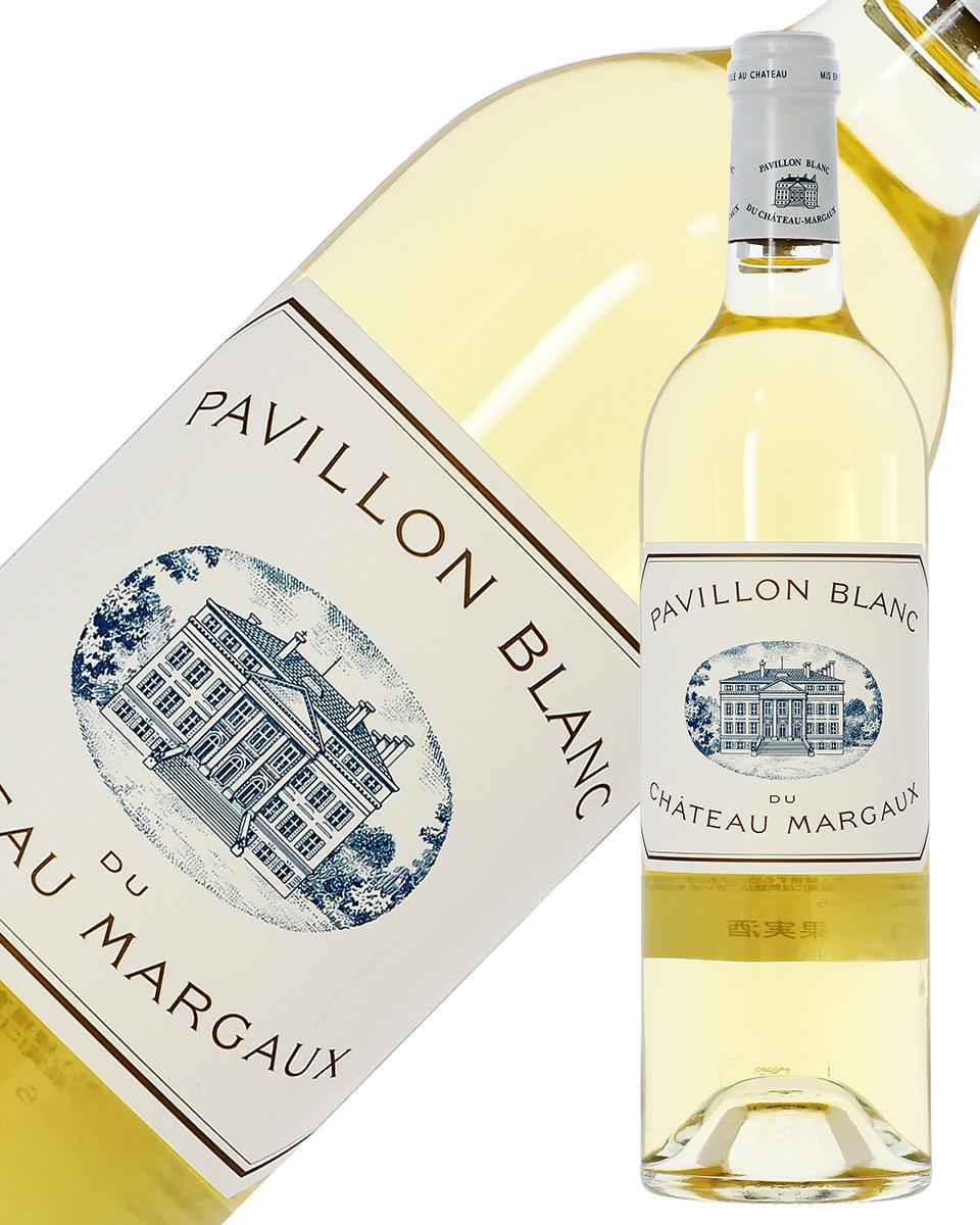 【あす楽】 格付け第1級セカンド パヴィヨン ブラン デュ シャトー マルゴー 2017 750ml 格付け ワイン 白ワイン ソーヴィニヨン ブラン フランス ボルドー