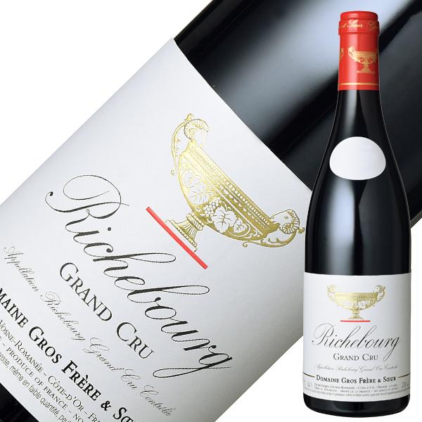 【あす楽】 ドメーヌ グロ フレール エ スール リシュブール 2017 750ml 赤ワイン ピノ ノワール フランス ブルゴーニュ