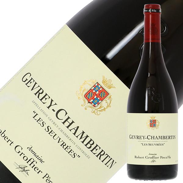ロベール グロフィエ ジュヴレ シャンベルタン レ スヴレ 2016 750ml 赤ワイン ピノ ノワール フランス ブルゴーニュ