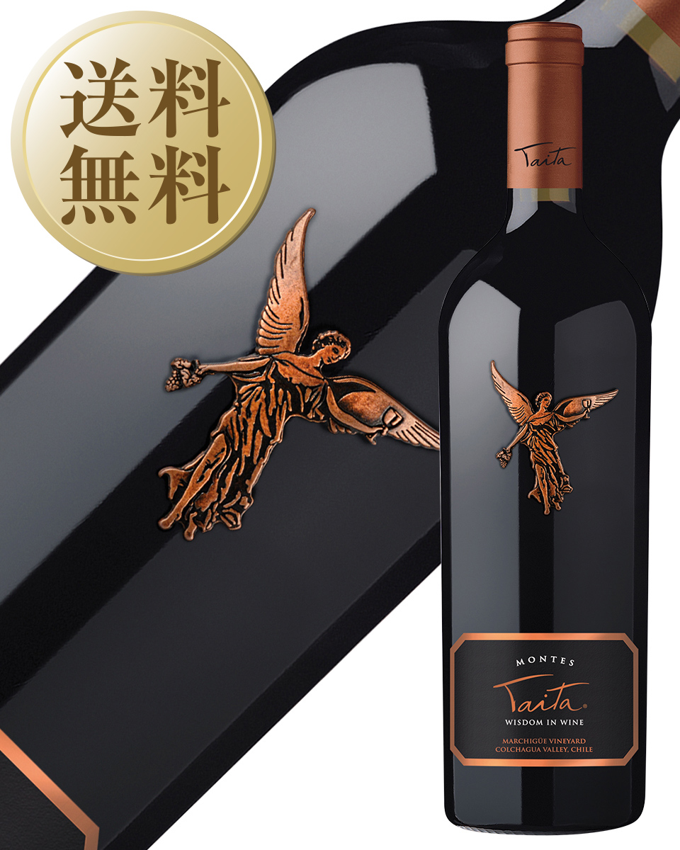【送料無料】 モンテス タイタ 2011 750ml 赤ワイン カベルネ ソーヴィニヨン チリ