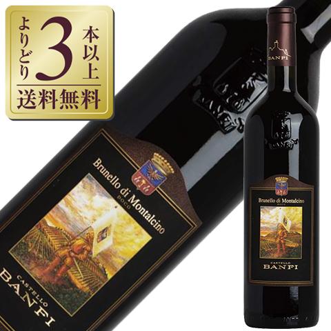 【よりどり3本以上送料無料】 バンフィ ブルネッロ ディ モンタルチーノ 2013 750ml 赤ワイン サンジョヴェーゼ イタリア