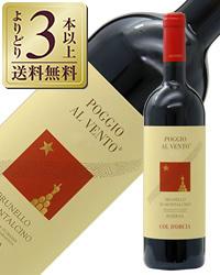 【よりどり3本以上送料無料】 コル ドルチャ ブルネッロ ディ モンタルチーノ リゼルヴァ ポッジョ アル ヴェント 2010 750ml 赤ワイン イタリア