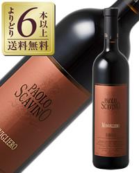 【よりどり6本以上送料無料】 パオロ スカヴィーノ バローロ モンヴィリエーロ 2012 750ml 赤ワイン ネッビオーロ イタリア