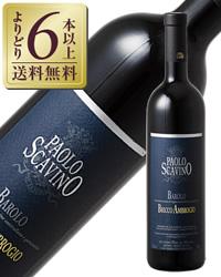 【よりどり6本以上送料無料】 パオロ スカヴィーノ バローロ ブリッコ アンブロージョ 2014 750ml 赤ワイン ネッビオーロ イタリア