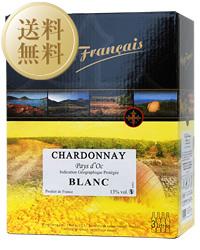 【送料無料】【包装不可】 ル セップ フランセ シャルドネ IGPペイドック 2ケース 3000ml×8 ボックスワイン バックインボックス 白ワイン