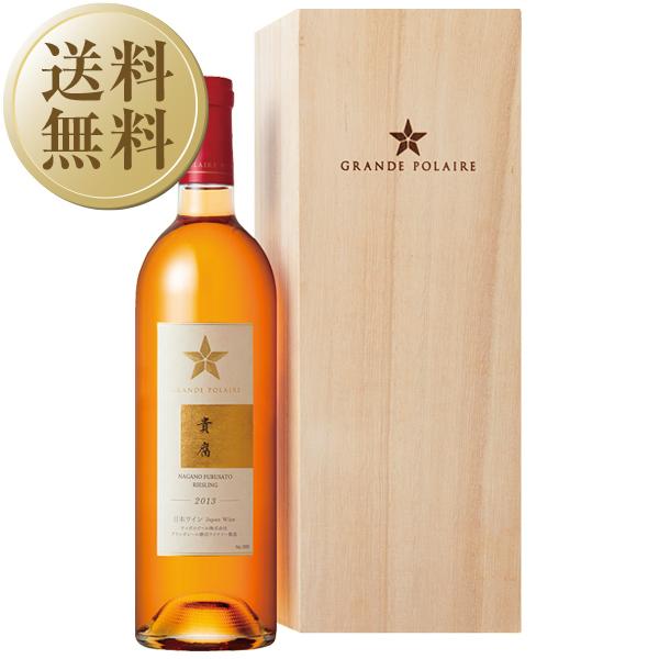 【送料無料】 グランポレール 長野古里ぶどう園 貴腐 2011 桐箱入 750ml 白ワイン リースリング 日本