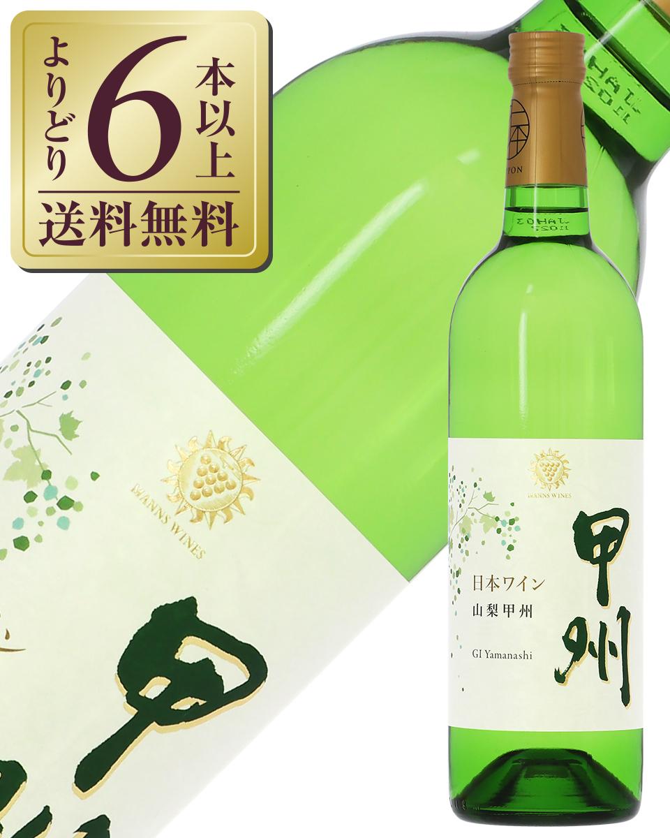 【よりどり6本以上送料無料】 マンズワイン 山梨 甲州 2018 750ml 白ワイン 日本