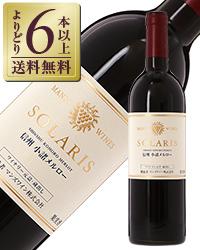 【よりどり6本以上送料無料】 マンズワイン ソラリス 信州 小諸 メルロー 2017 750ml 赤ワイン 日本