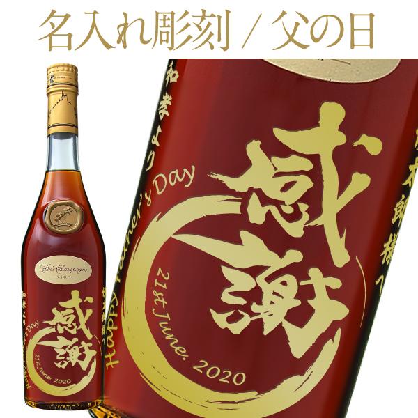 【彫刻】【送料無料】 名入れ ヘネシー VSOP フィーヌ シャンパン 40度 箱付 700ml 正規 フルラベル 父の日 プレゼント ギフト ラッピング無料