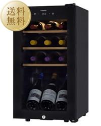 【送料無料】【包装不可】 ファニエル 家庭用ワインセラー 12本用収納 スマートクラス SAB-50G winecellar winecooler 離島 別途送料かかります。