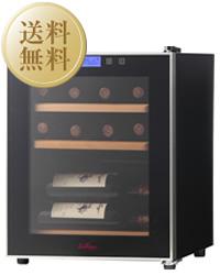 【送料無料】【離島配送不可、沖縄本島は配送可能(送料無料対象外 別途 3,240円かかります)】【配送日は、注文内容確認メールにてお知らせします。】【包装不可】 Funvino 家庭用ワインセラー 12本用収納 ファンヴィーノ 12 (SW-12)winecellar winecooler