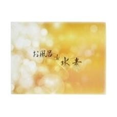 【送料無料】お風呂 de 水素水素バス バスグッズ 水素 美容 健康  ダイエット リラックス