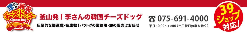 李さんの韓国チーズドッグ:在庫日本一!業務用・卸のチーズドッグ・ハットグの販売はお任せください!