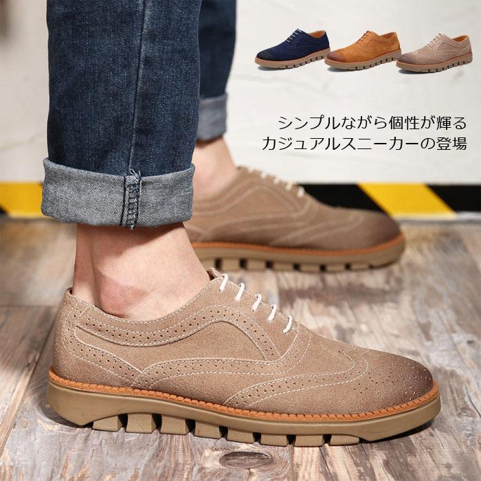 スニーカー/メンズ靴/レースアップシューズ/紳士靴/カジュアルシューズ/シューズ