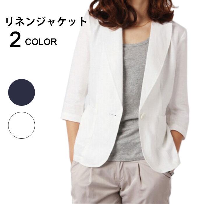 【レディース】夏ジャケット!涼しく着れる、おすすめサマージャケットを教えて