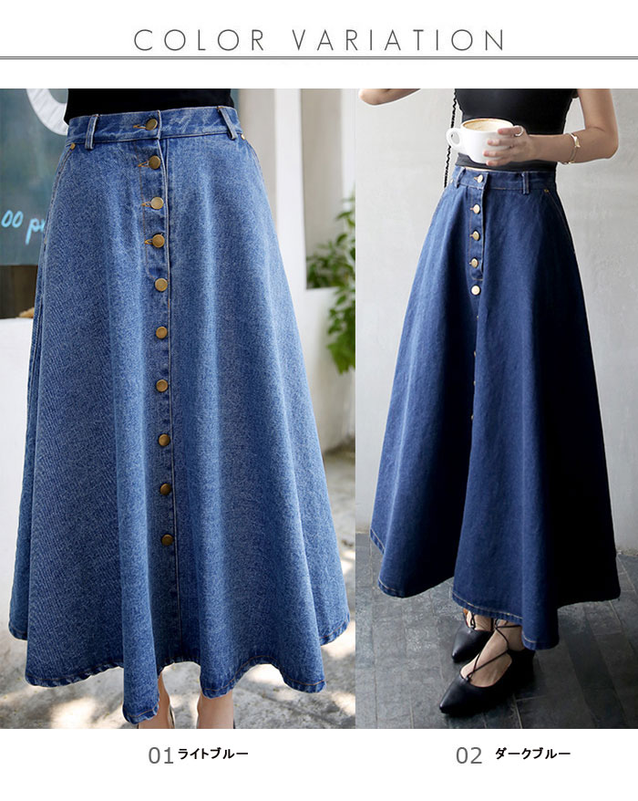 lefutur | Rakuten Global Market: Denim free skirt MIME-length ...