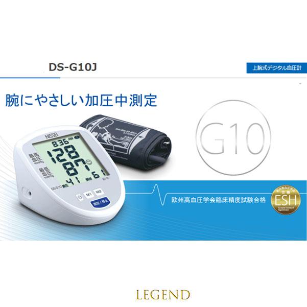 締め付けがきつくて測るのが嫌な人には 加圧しながらの測定 上品 DS-G10J 日本精密測器 超激得SALE NISSEI 上腕式血圧計