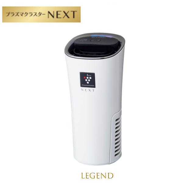 送料無料新品 シャープ プラズマクラスターイオン発生機 IG-NX15-W ショップ プラズマクラスターNEXT搭載